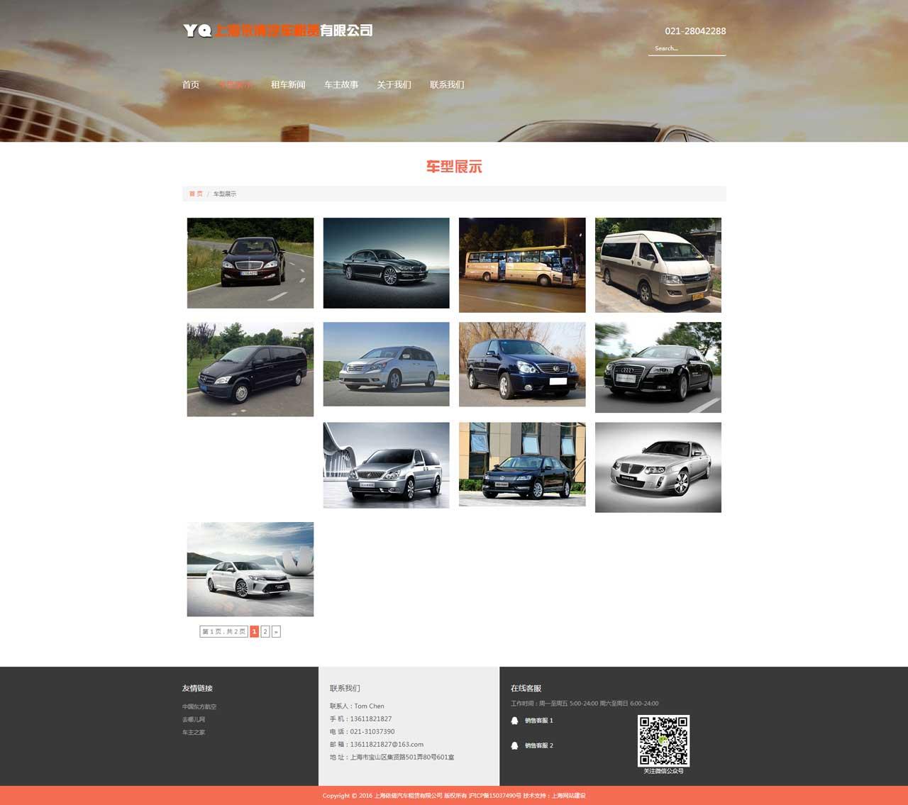 上海依倩-车型展示