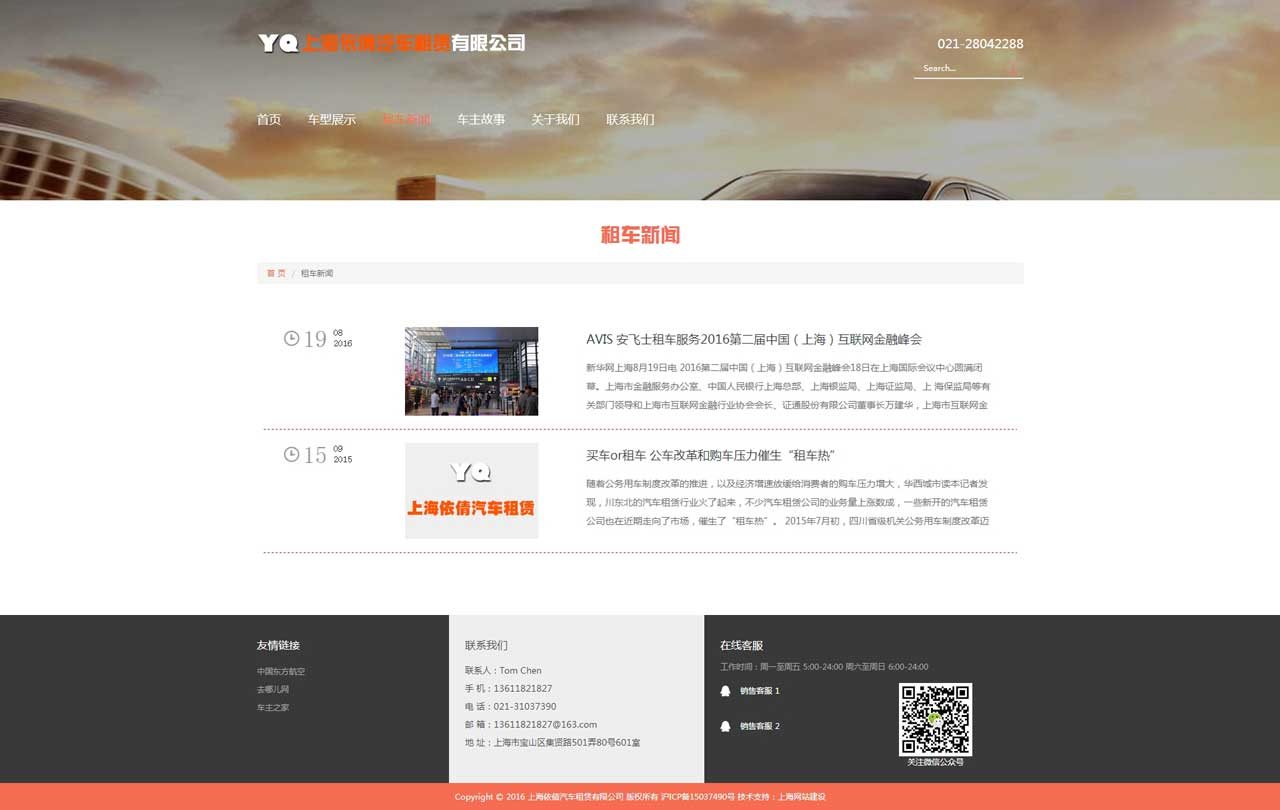 上海依倩-新闻