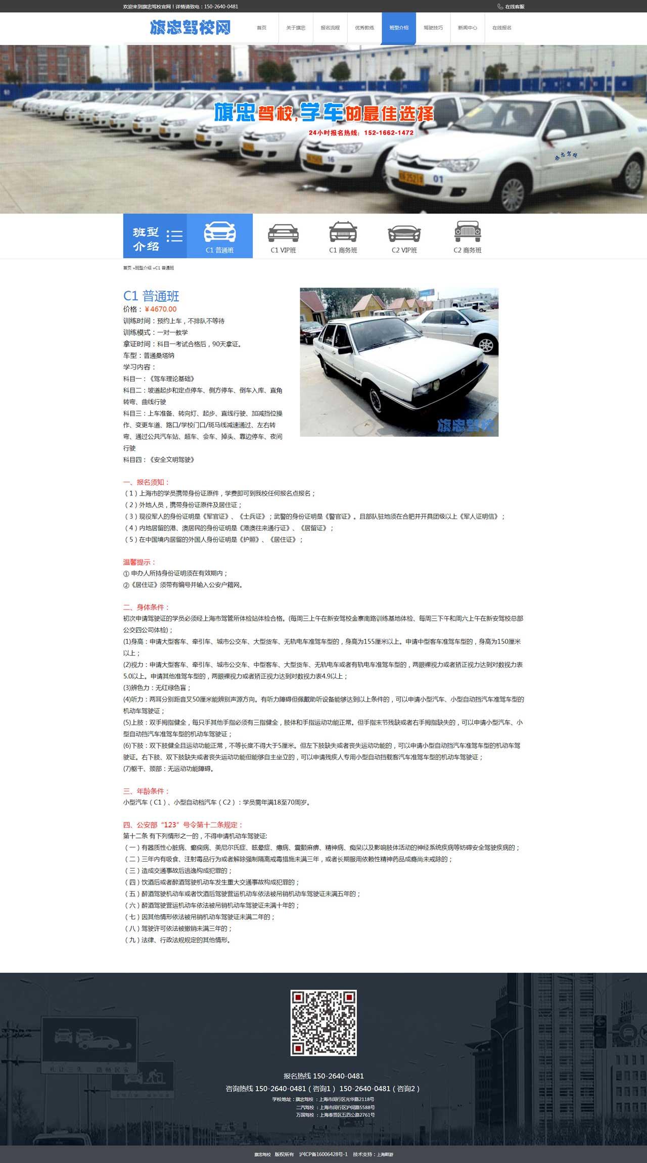 旗忠驾校-车型