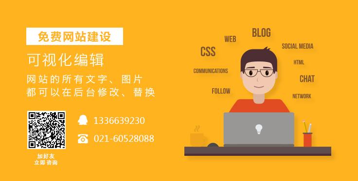 免费网站建设1 (1)