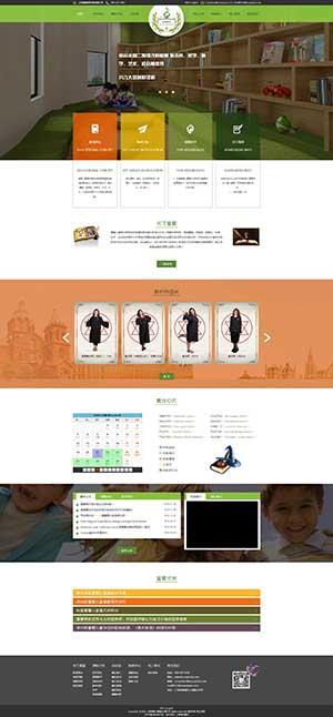 上海寰翼教育