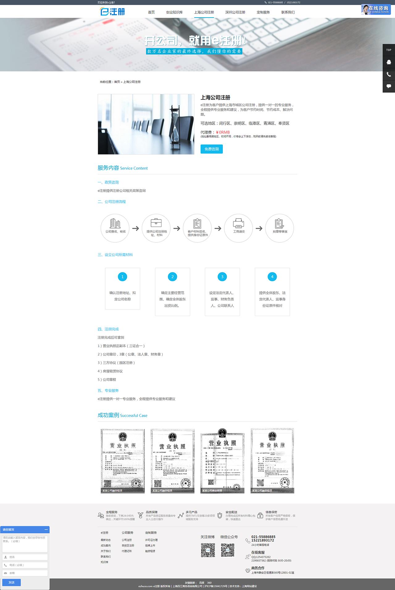 上海公司注册内页
