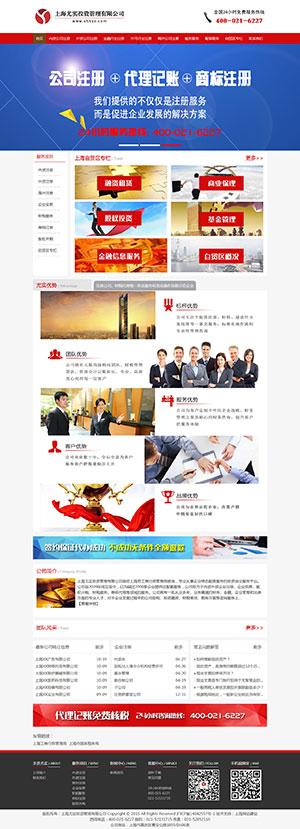 上海尤实有限公司