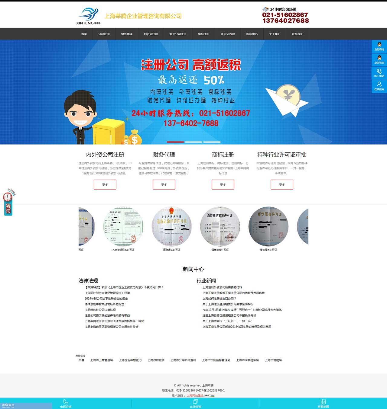 上海莘腾企业管理咨询有限公司