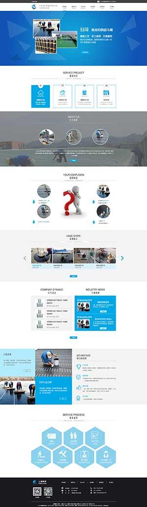 广州防水公司