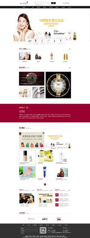 上海MISSHA化妆公司