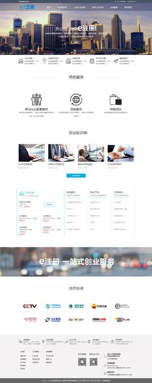 上海e注册
