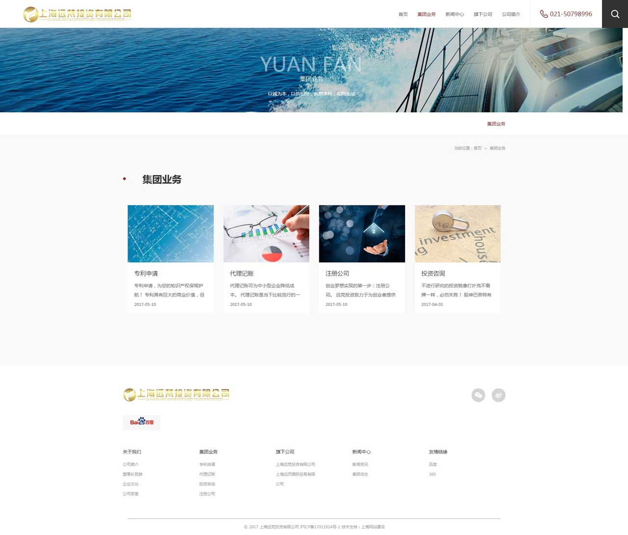 上海远梵_集团业务