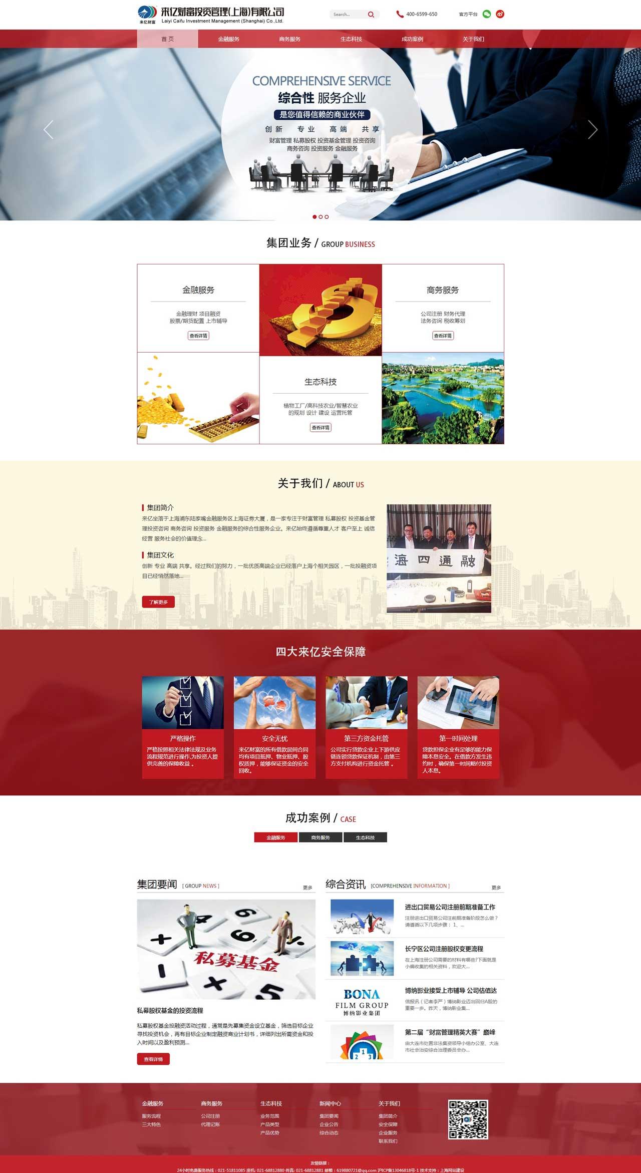 上海来亿财富-首页