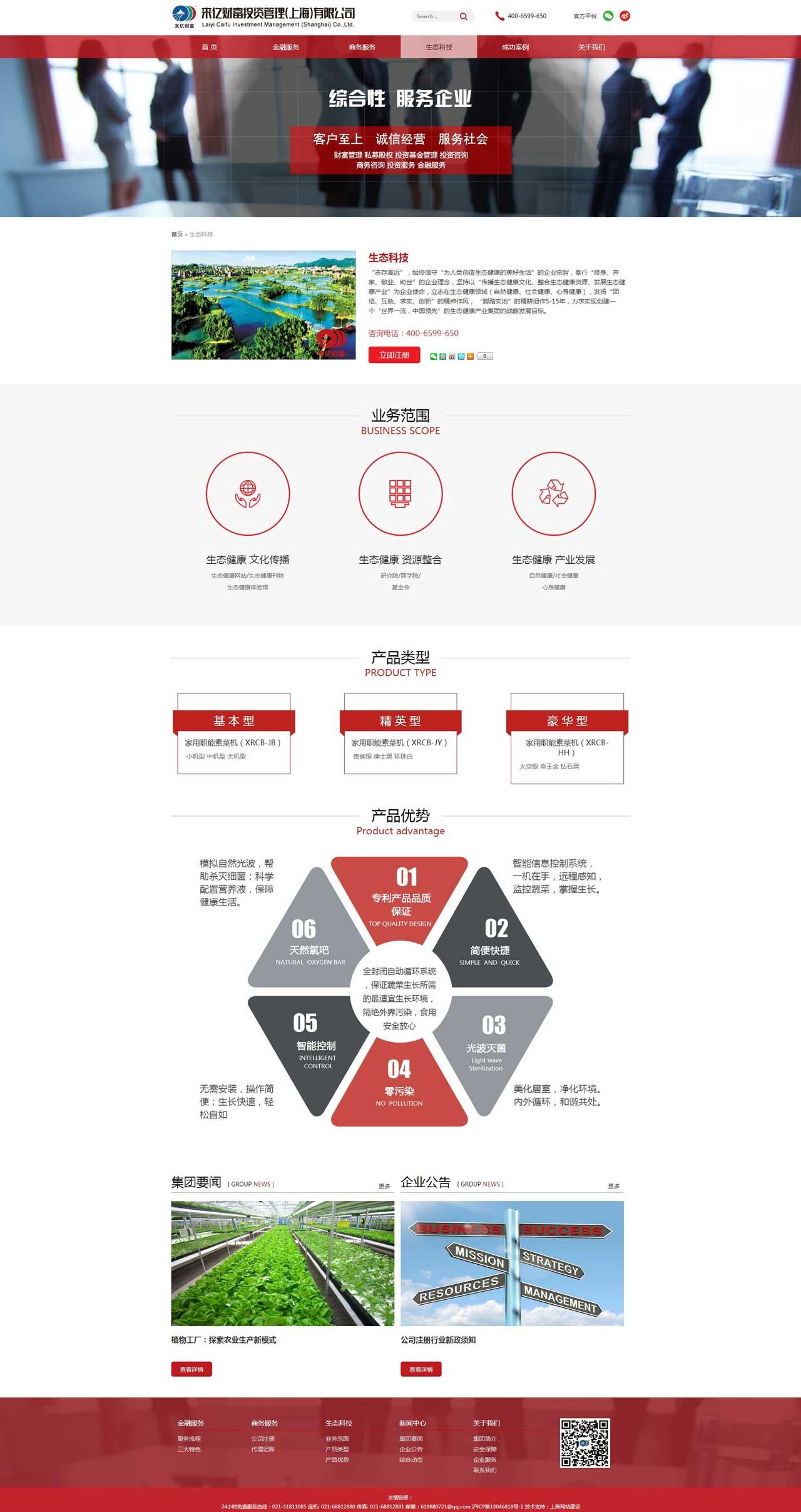 生态科技_上海来亿财富