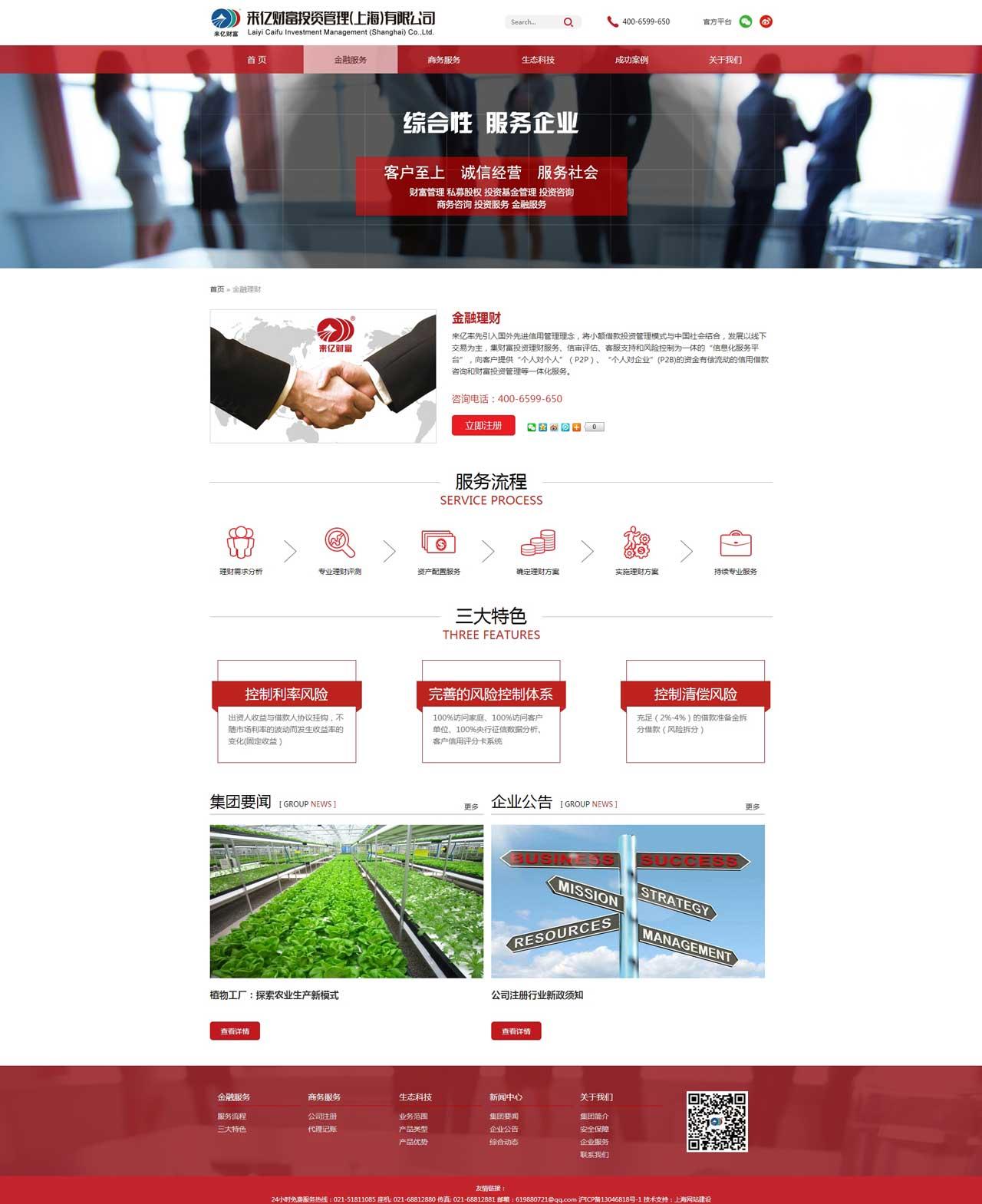 金融服务_上海来亿财富