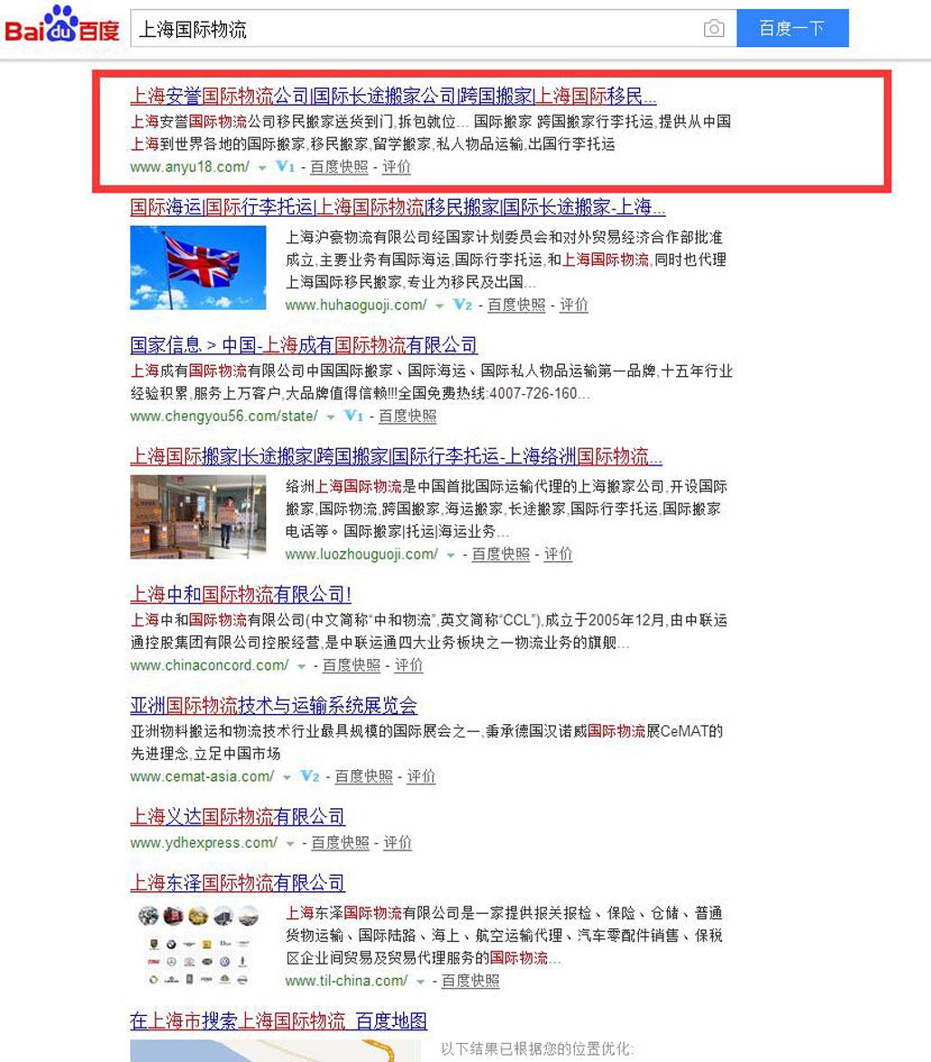 上海国际物流