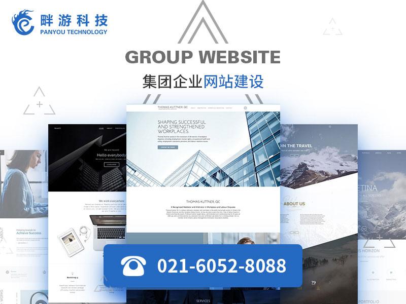 集团企业网站建设方案