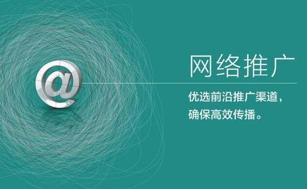 2019网络推广方法