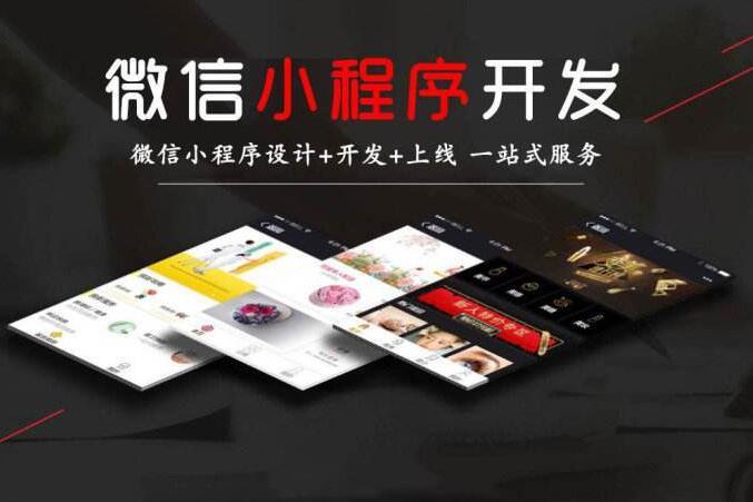上海微信小程序开发
