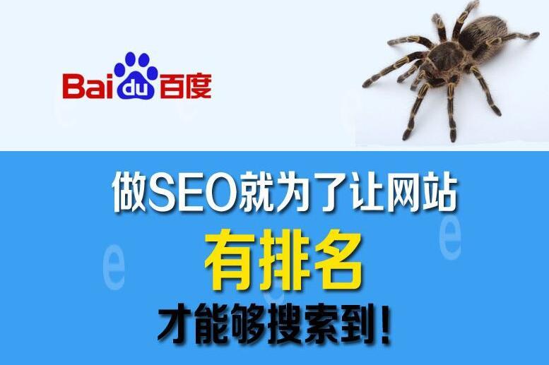 企业网站seo