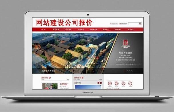 上海网站建设价格
