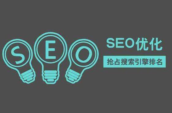 85%企业为什么还都在做SEO优化推广?
