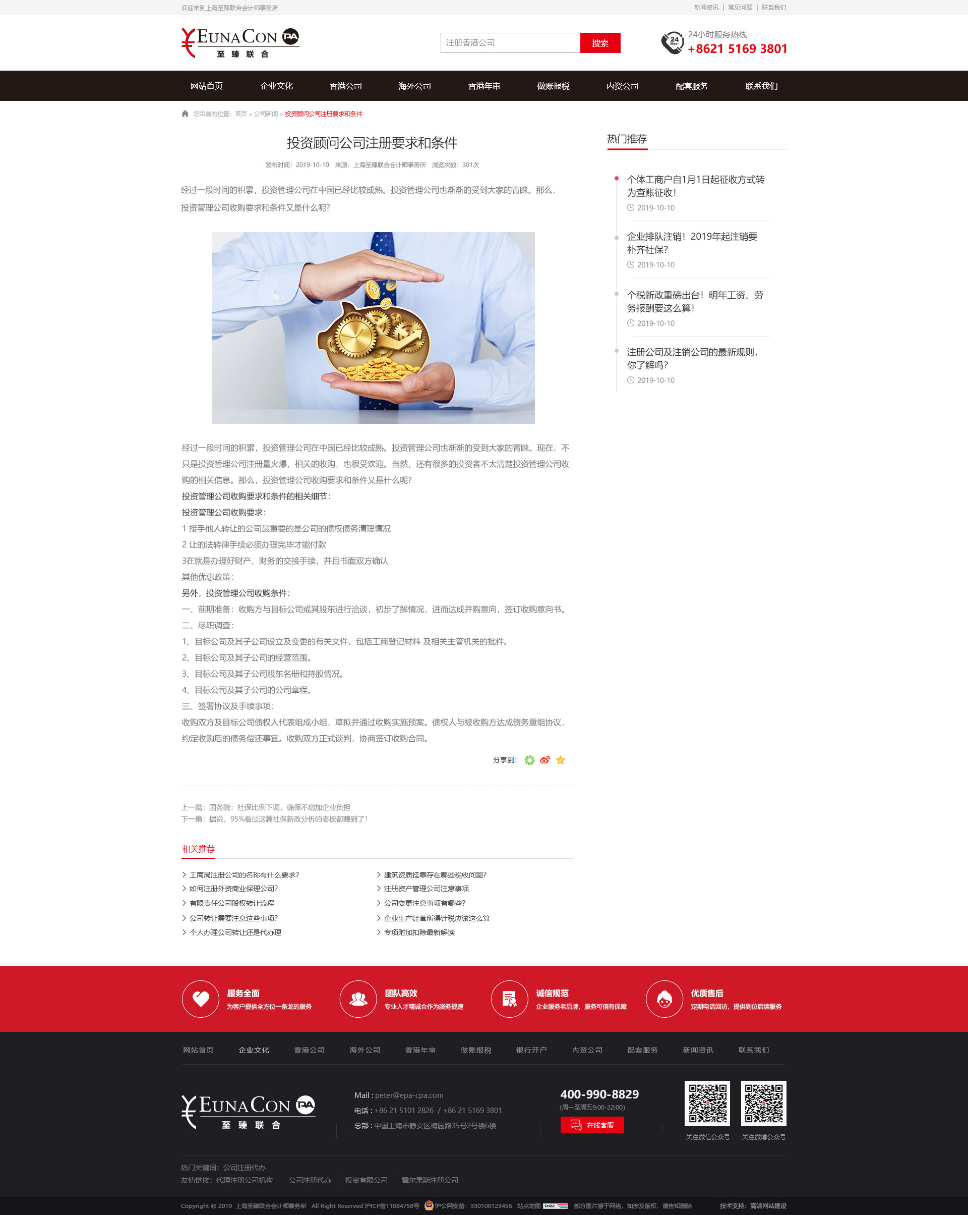 网站内页-新闻详情
