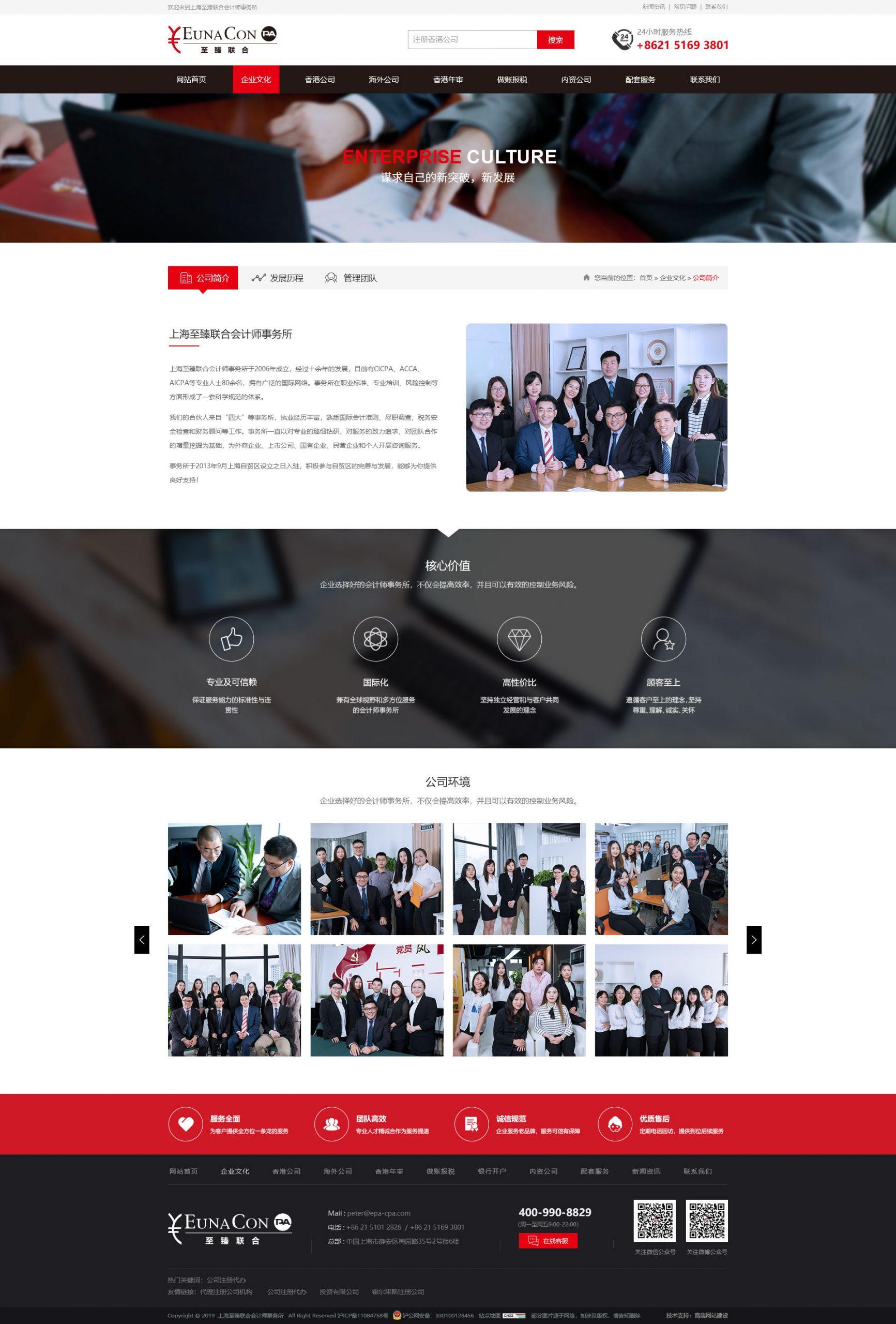 网站内页-关于我们