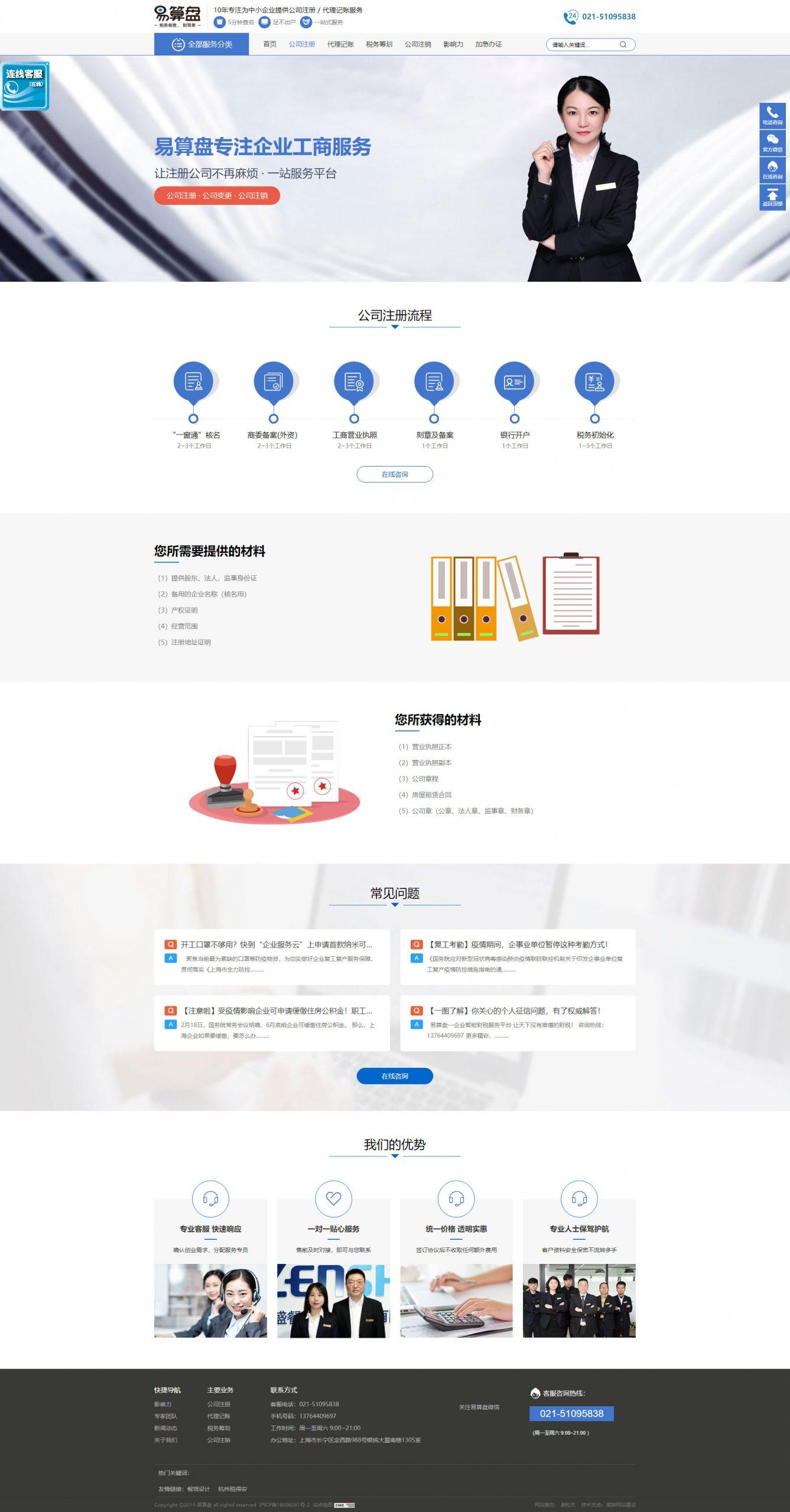 易算盘-注册公司