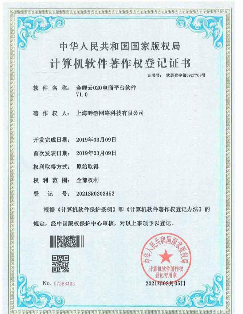 软件著作权-金鲤云020电商平台软件