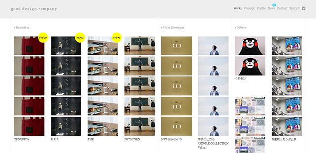 日式网站设计