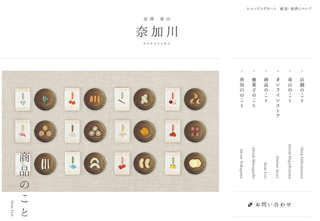 日式网站设计风格